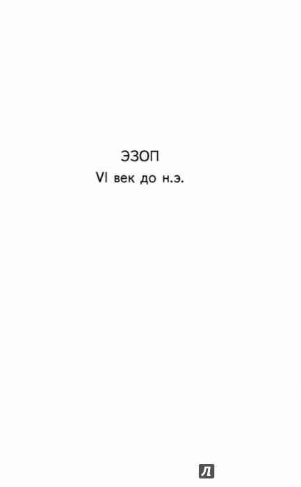 Иллюстрация 4 из 34 для Лисица и виноград. Басни - Эзоп, Лафонтен | Лабиринт - книги. Источник: Лабиринт