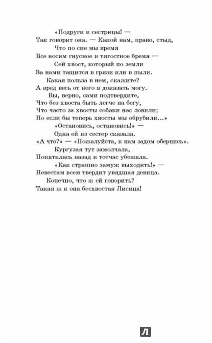Иллюстрация 6 из 34 для Лисица и виноград. Басни - Эзоп, Лафонтен | Лабиринт - книги. Источник: Лабиринт