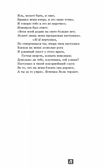 Иллюстрация 8 из 34 для Лисица и виноград. Басни - Эзоп, Лафонтен | Лабиринт - книги. Источник: Лабиринт