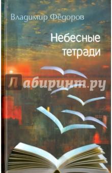 Федоров Владимир Николаевич » Небесные тетради