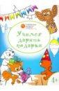 Обложка Учимся дарить подарки. Развивающие раскраски для детей 4-5 лет
