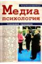 Обложка Медиапсихология. Основные принципы