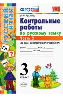 Русский язык. 3 класс. Контрольные работы. Часть 2. ФГОС
