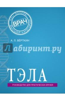 ТЭЛА библиотека врача общей практики комплект из 4 книг