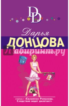 Электронная книга Золушка в шоколаде