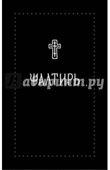 Псалтирь на церковнославянском языке псалтирь