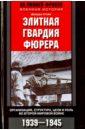 Стейн Джордж Элитная гвардия фюрера. Организация, структура, цели и роль во Второй Мировой Войне. 1939-1945