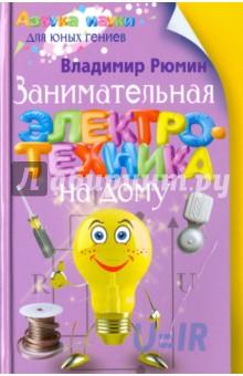 Занимательная электротехника на дому  дмитрий владимирович колбасинский электротехника и магнетизм