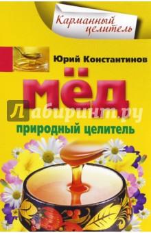Мед. Природный целитель активатор воды шунгит природный целитель авита 150 гр