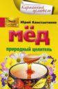 Константинов Юрий Мед. Природный целитель