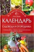 Календарь садовода и огородника. Сезонные работы. Защита от вредителей и болезней