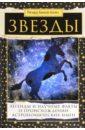 Обложка Звезды. Легенды и научные факты