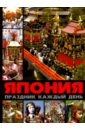 Япония: праздник каждый день, Лазарев Александр Михайлович