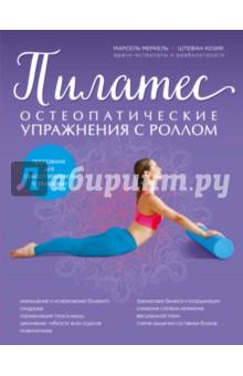 Пилатес. Остеопатические упражнения с роллом йогические практики упражнения для позвоночника сахарова т а