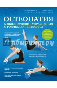 Остеопатия. Мобилизирующие упражнения с роллом для пилатеса валентин дикуль упражнения для позвоночника для тех кто в пути