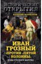 Иван Грозный против «Пятой колонны». Иуды Русского царства, Шамбаров Валерий Евгеньевич