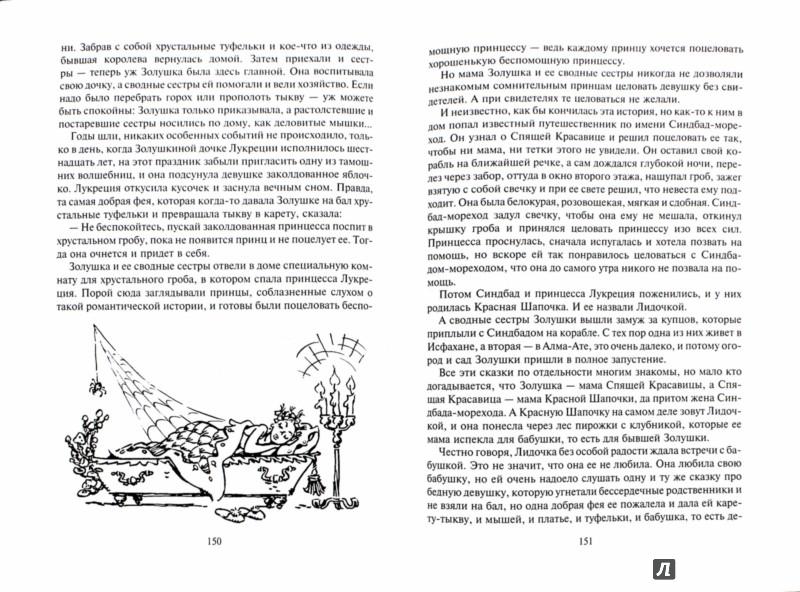 Иллюстрация 1 из 46 для Кровавая Шапочка - Кир Булычев   Лабиринт - книги. Источник: Лабиринт