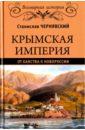 Обложка Крымская империя. От ханства к Новороссии