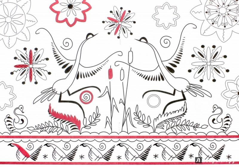 """Иллюстрация 1 из 14 для Раскраска """"Народное творчество. Мезенская роспись""""   Лабиринт - книги. Источник: Лабиринт"""