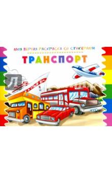 Купить Раскраска со стикерами Транспорт , НД Плэй, Раскраски с играми и заданиями