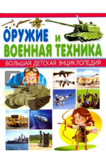 Оружие и Военная техника книги владис моя первая энциклопедия в вопросах и ответах