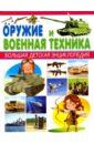 Курчаков Александр Константинович Оружие и Военная техника