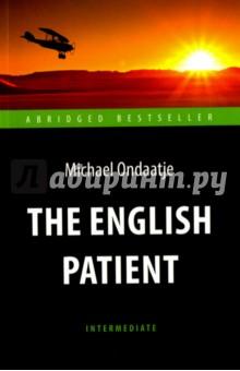 Английский пациент. The English Patient.