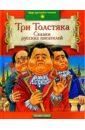 цена на Три Толстяка: Сказки русских писателей