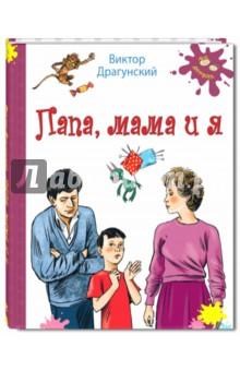 Папа, мама и я энас книга мой замечательный папа рассказы детвора