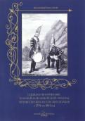 Одежда и вооружение полевой, или армейской, пехоты, мушкетерских и егерских полков с 1796 по 1801 г.