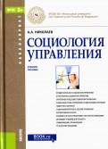 Социология управления. Учебное пособие для бакалавров