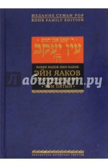 Эйн Яаков. Источник Яакова. В 6-ти томах. Том 5 ибн хабиб я эйн яаков том четвертый [источник яакова]