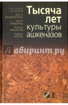Тысяча лет культуры ашкеназов сефер пискей галохос с комментариями иад довид законоположение о бракосочетании у евреев