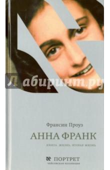 Анна Франк. Книга. Жизнь. Вторая жизнь lavilin вано франк вськ