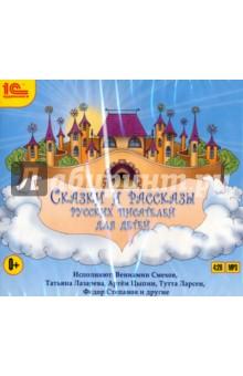 Сказки и рассказы русских писателей для детей (CDmp3)