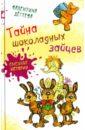 Тайна шоколадных зайцев, Дегтева Валентина Александровна