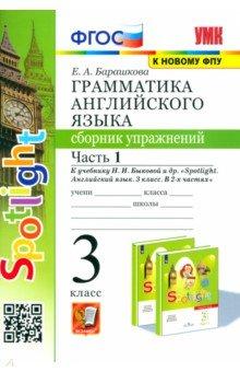 английский язык 3 класс учебник ответы спотлинг