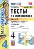 Математика. 4 класс. Тесты к учебнику М.И. Моро и др. Часть 2. ФГОС