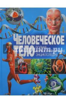 Человеческое тело литературная москва 100 лет назад