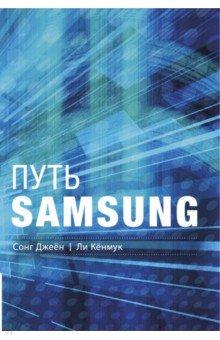 Путь Samsung. Стратегии управления изменениями от мирового лидера в области инноваций и дизайна джордж колризер надежная база лидерство дляруководителей высшего звена
