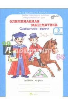 Олимпиадная математика. 3 класс. Рабочая тетрадь. Факультативный курс. ФГОС