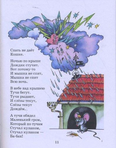 Иллюстрация 1 из 4 для Тигр вышел погулять: Стихи - Эдуард Успенский | Лабиринт - книги. Источник: Лабиринт