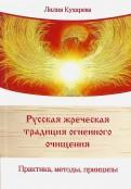 Русская жреческая традиция огненного очищения. Практика, методы, принципы