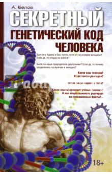 Секретный генетический код человека шу л радуга м энергетическое строение человека загадки человека сверхвозможности человека комплект из 3 книг