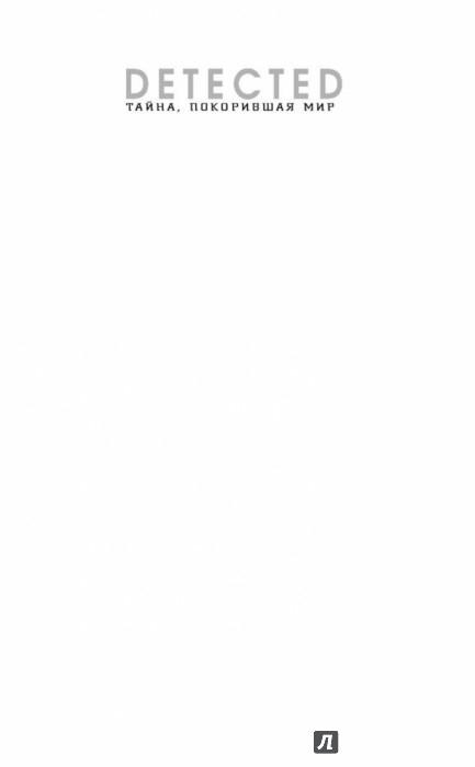 Иллюстрация 1 из 35 для Замаранные - Йон Колфер | Лабиринт - книги. Источник: Лабиринт