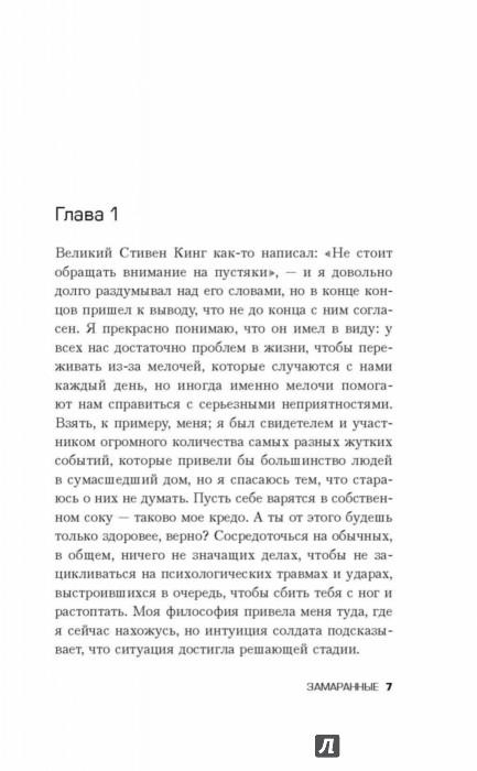 Иллюстрация 6 из 35 для Замаранные - Йон Колфер | Лабиринт - книги. Источник: Лабиринт