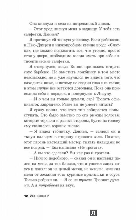 Иллюстрация 11 из 35 для Замаранные - Йон Колфер | Лабиринт - книги. Источник: Лабиринт