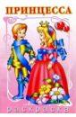 Принцесса и принц (раскраска)