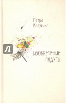 Калугина Петра » Изобретение радуги. Стихотворения