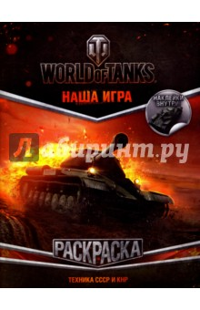 World of Tanks. Раскраска. Техника СССР и КНР каталог world of tanks на стахановской 43 пермь